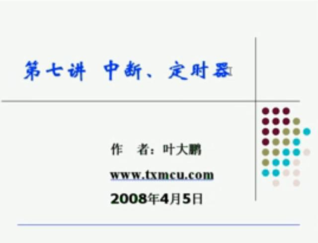 ATmega16教程:中断,定时器(4)