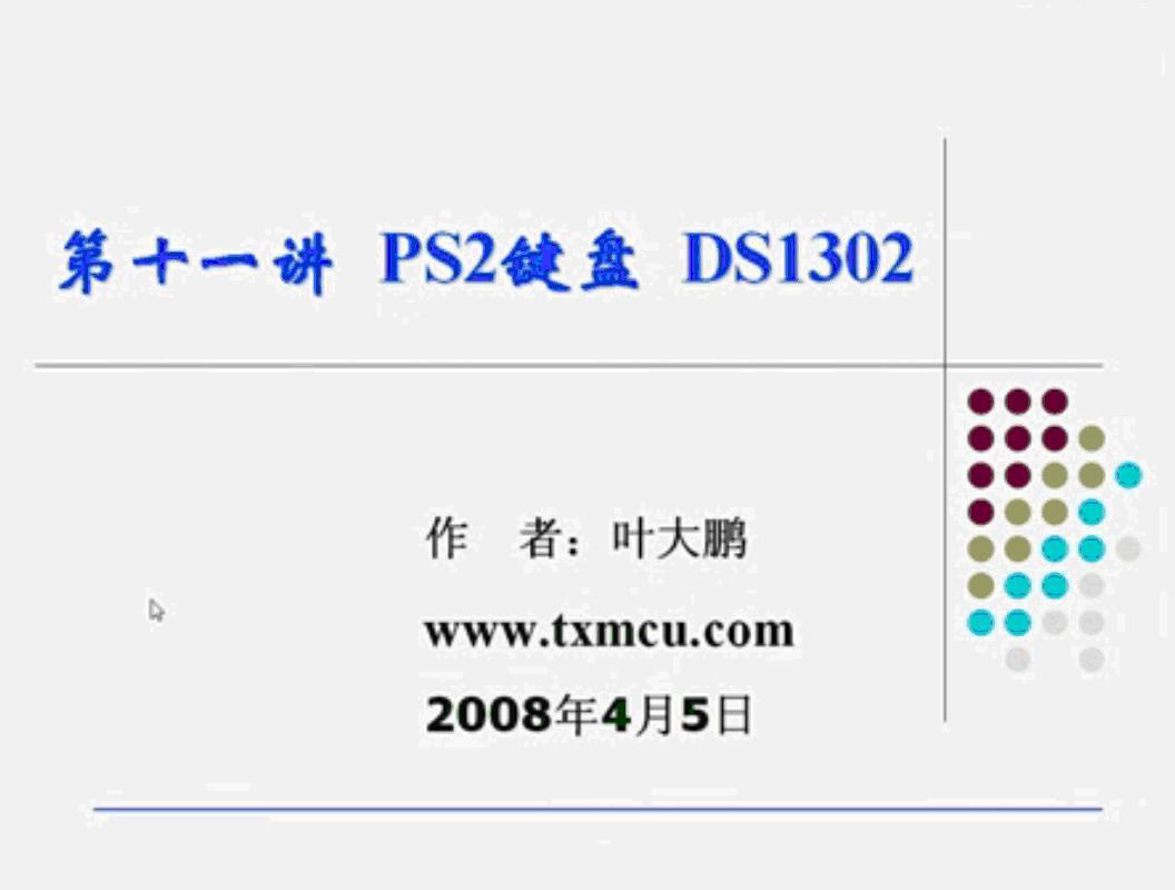ATmega16教程:PS2键盘和DS1302(1)