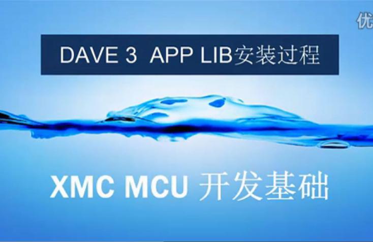 XMC MCU 开发基础:DAVE3 APP Lib安装过程