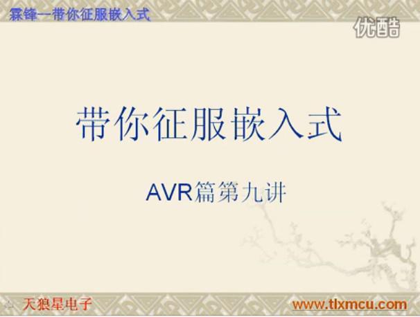 基于AVR单片机ADC应用原理分析