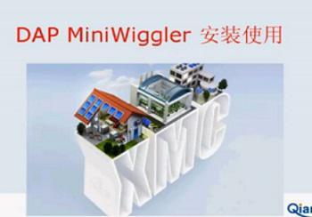 介绍DAP Miniwiggler的安装使用