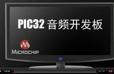 关于PIC32音频开发板的特点介绍