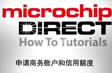 microchipDIRECT入门 — 关于申请商务账户和信用额度的介绍