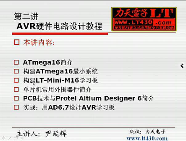 关于AVR硬件电路设计讲解