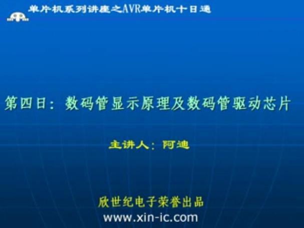 AVR单片机十日通:介绍数码管显示原理与数码管驱动芯片特点