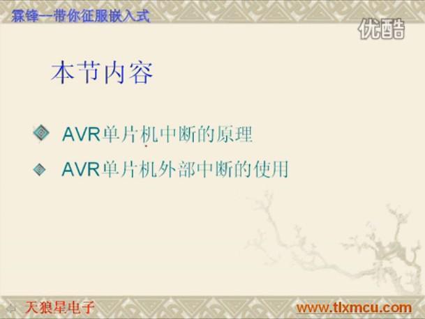 AVR单片机:关于中断的原理及使用介绍(2)