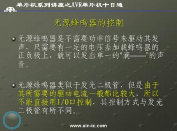 AVR单片机十日:介绍无源蜂鸣器的控制