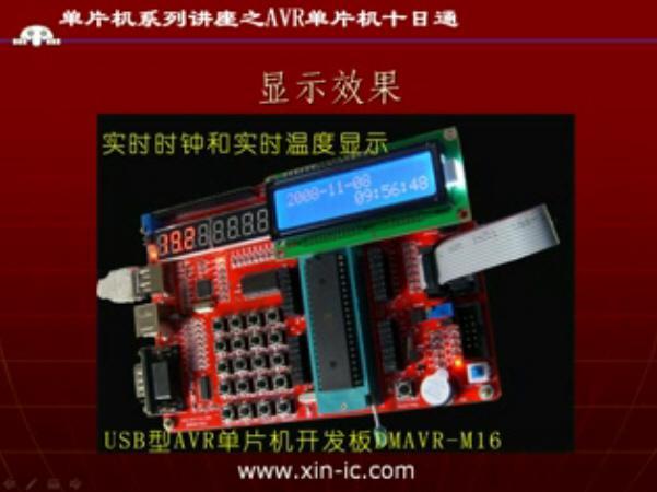 AVR单片机十日通:关于字符型液晶1602液晶的介绍