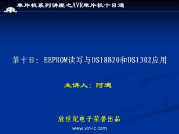 AVR单片机十日通:关于EEPROM读写与DS1302的特点应用介绍(1)