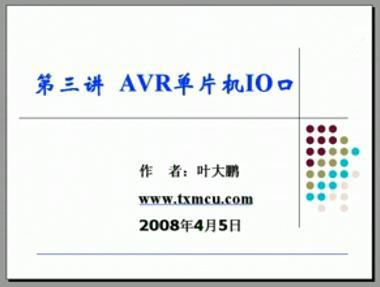 ATmega16教程:关于AVR单片机IO口的介绍(2)