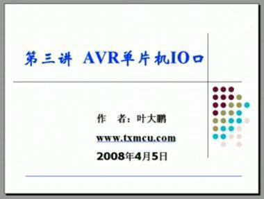 ATmega16教程:关于AVR单片机IO口的介绍(3)