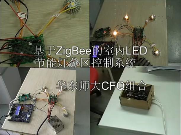 如何设计ZigBee室内LED灯进行分区控制?