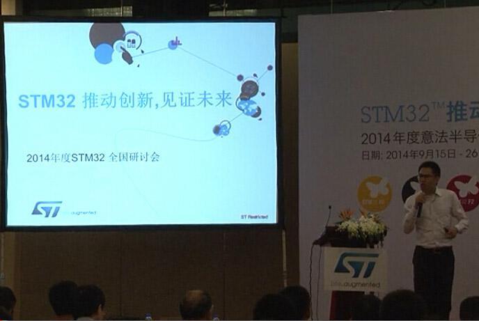 关于STM32中国成就及最新产品发布现场视频