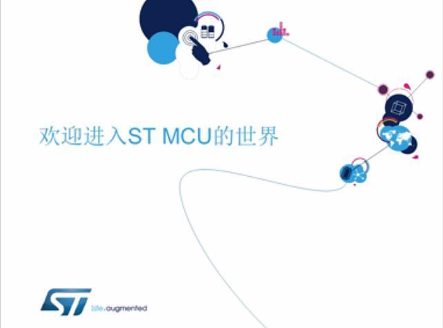 介绍ST MCU官网的包含内容