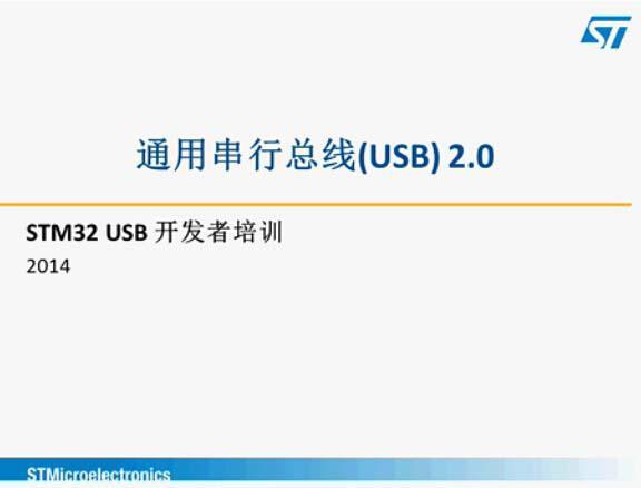 USB2.0 协议介绍