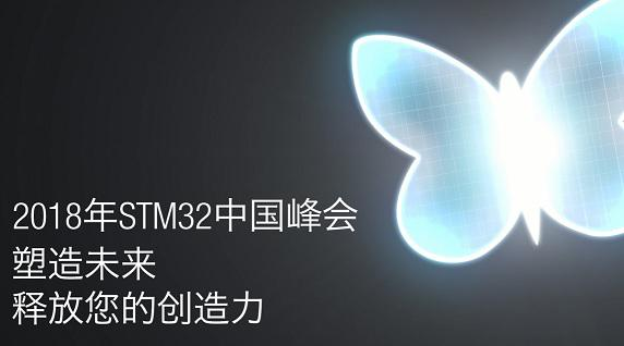 关于2018年STM32中国峰会:塑造未来,释放你的创造力