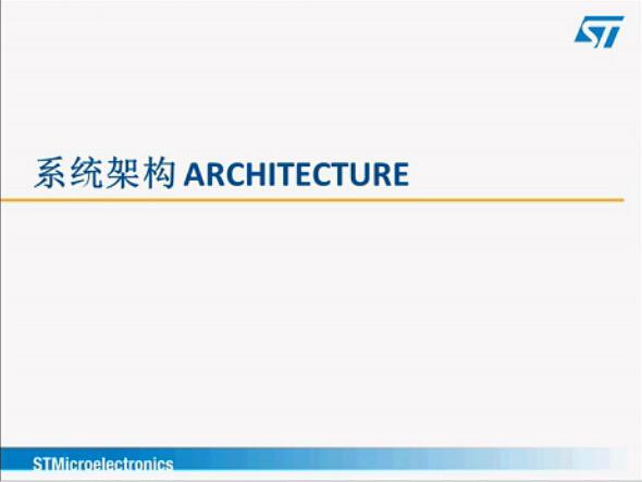 介绍STM32F0系统架构的特点