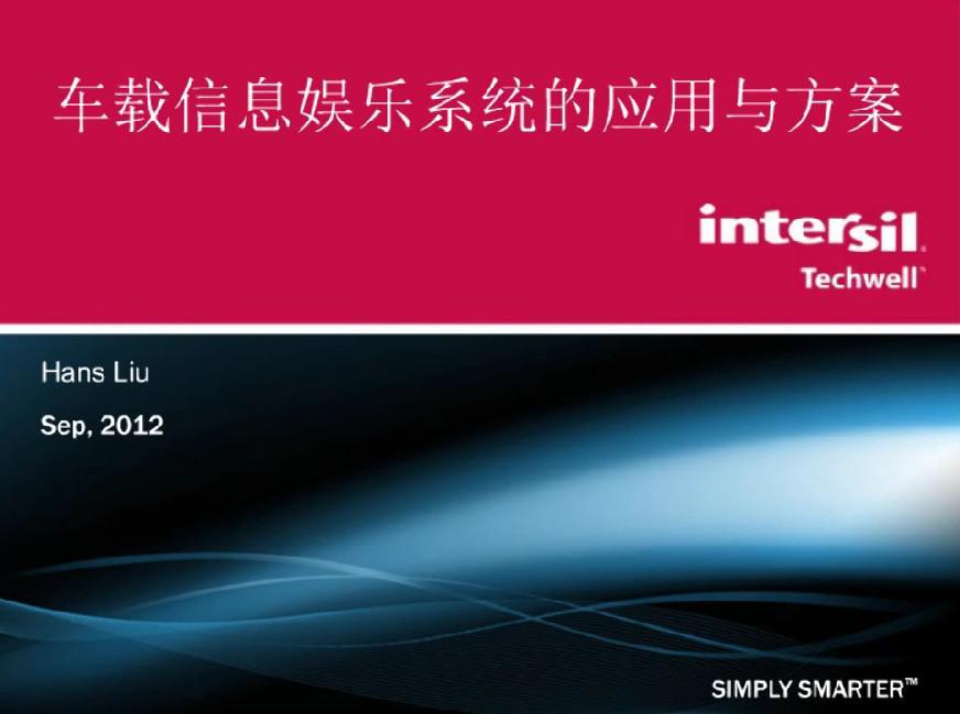 介绍intersil汽车的车载系统