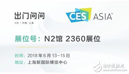 【CES Asia 2018】出门问问携众多智能穿戴及智能硬件参展