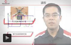 关于Microchip无人机电调解决方案的内容讲解介绍
