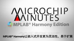 MPLAB Harmony开发框架PIC32单片机中的作用说明