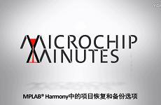 关于MPLAB Harmony中项目恢复和备份选项的具体介绍