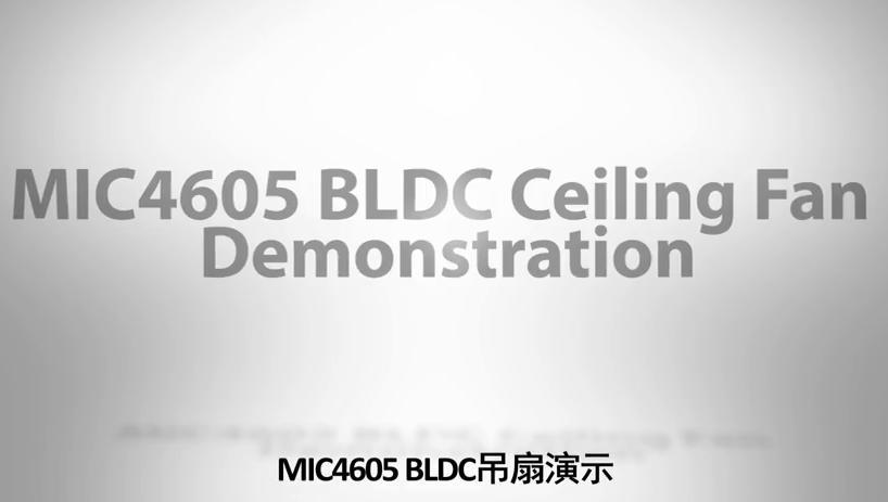 MIC4605 BLDC吊扇方案的特点与性能介绍