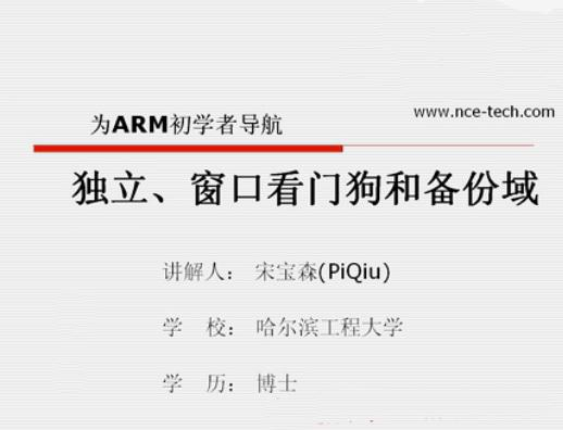 IWDG和WWDG介绍:为ARM初学者导航(8)