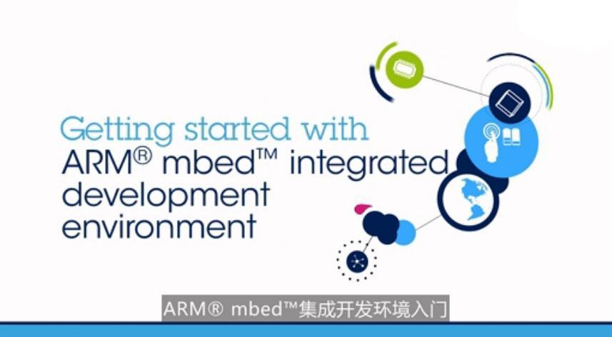 介绍ARM® mbed™集成开发环境入门的特点应用