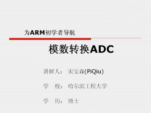 模数转换ADC:为ARM初学者导航(14)