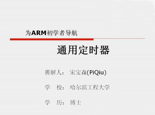 通用定时器:为ARM初学者导航(9)