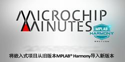 怎么样将嵌入式项目从旧版本MPLAB Harmony导入新版本