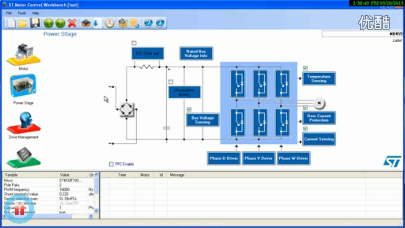 STM32 PMSM FOC SDK V3.2 讲座(10)