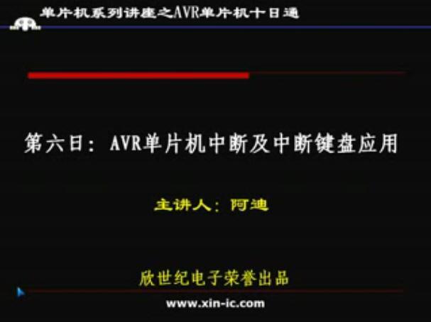 AVR单片机十日通:关于中断及中断键盘应用的介绍(6)