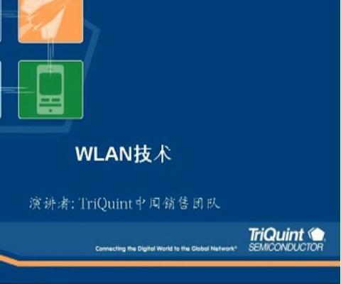 讲述WLAN技术及最新技术现状