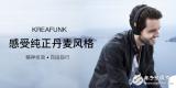 丹麦Kreafunk蓝牙耳机用最优雅方式诠释你的...