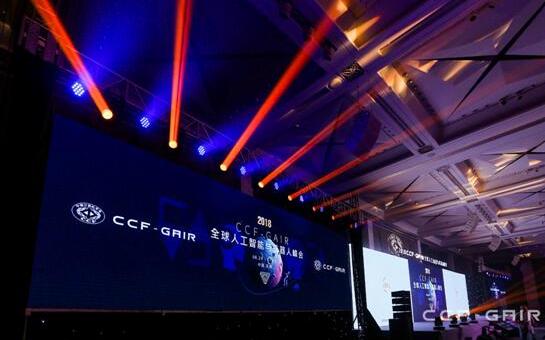 3份重磅报告+ 10份主题演讲,CCF-GAIR...