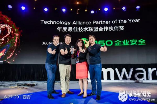 360企业安全荣获VMware年度最佳技术联盟合作奖