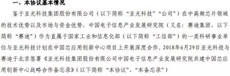 """亚光科技与赛迪集团将共同推动""""中国芯应用创新中心..."""