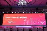 2018 G-Summit客户体验峰会于深圳圆满落幕