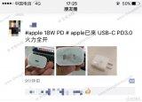 苹果下一代18W USB PD充电器曝光?