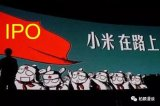 小米估值不理想对于中国的独角兽不是好消息