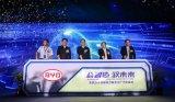 比亚迪将打造一座智能化生态型动力电池超级工厂