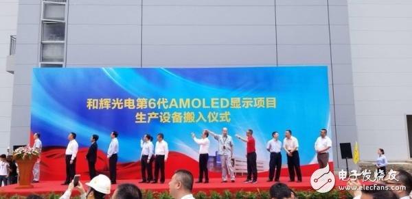和辉光电第6代AMOLED显示项目生产设备搬入净化间,柔性OLED可量产出货