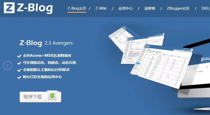 Z-Blog 2.3 Avengers轻量级博客系统为什么没发布正式版[图]