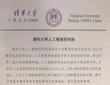 清华大学宣布成立人工智能研究院,由中国科学院院士...