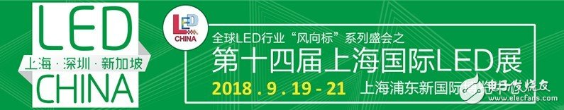 """闻信展览主办全球LED行业""""风向标""""三大系列盛会正式启动"""
