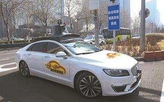 33条共105公里!北京加大力度开放自动驾驶路测...