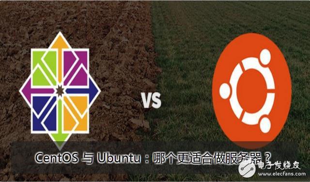 CentOs与Ubuntu对比 谁才是服务器首选
