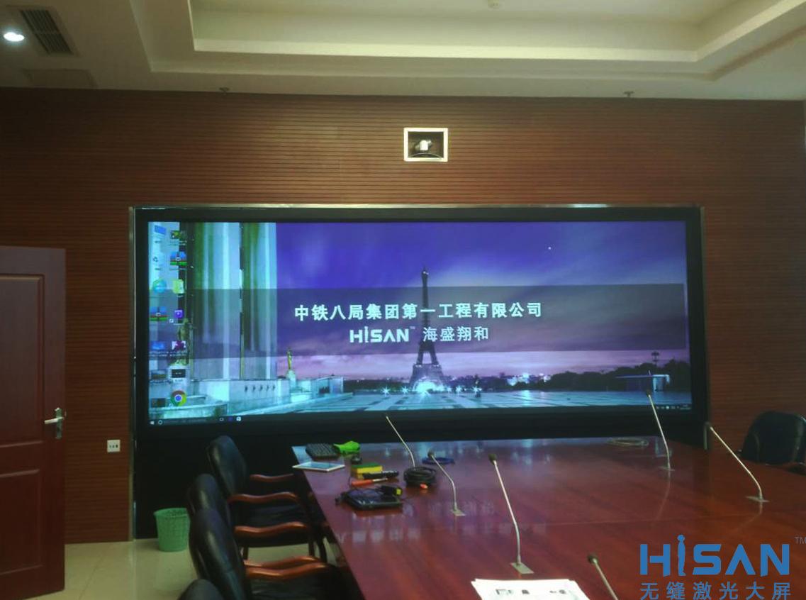 会议室大屏显示,海盛翔和激光无缝大屏幕助力高清会议办公